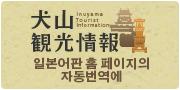 이누야마 관광 정보
