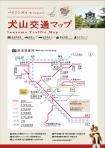 犬山交通マップ
