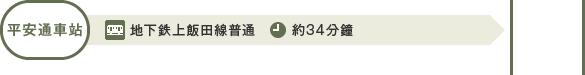 從平安通車站出發的交通方式:從平安通車站(地下鉄上飯田線)搭乘普通車到犬山車站約34分鐘