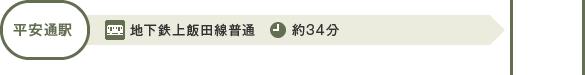 平安通駅からのアクセス:平安通駅(地下鉄上飯田線)から普通で犬山駅まで約34分