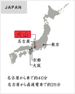 名古屋から車で約40分、名古屋から直通電車で約25分