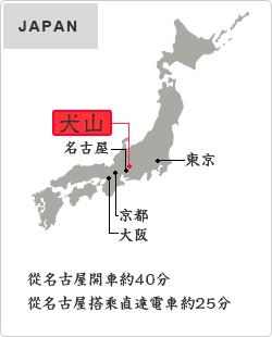 從名古屋開車約40分,從名古屋搭乘直達電車約25分