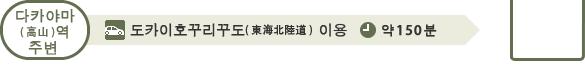 다카야마(高山)역 주변에서 이누야마성까지 약150분(도카이호꾸리꾸도(東海北陸道) 이용)