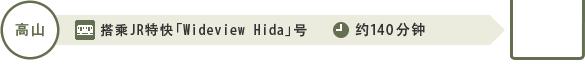 从高山出发:高山站到名古屋站约140分钟(搭乘JR特快「Wideview Hida」号)