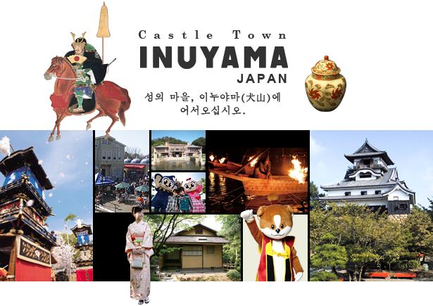 성의 마을, 이누야마(犬山)에 어서오십시오.