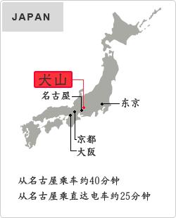从名古屋乘车约40分钟、从名古屋乘直达电车约25分钟